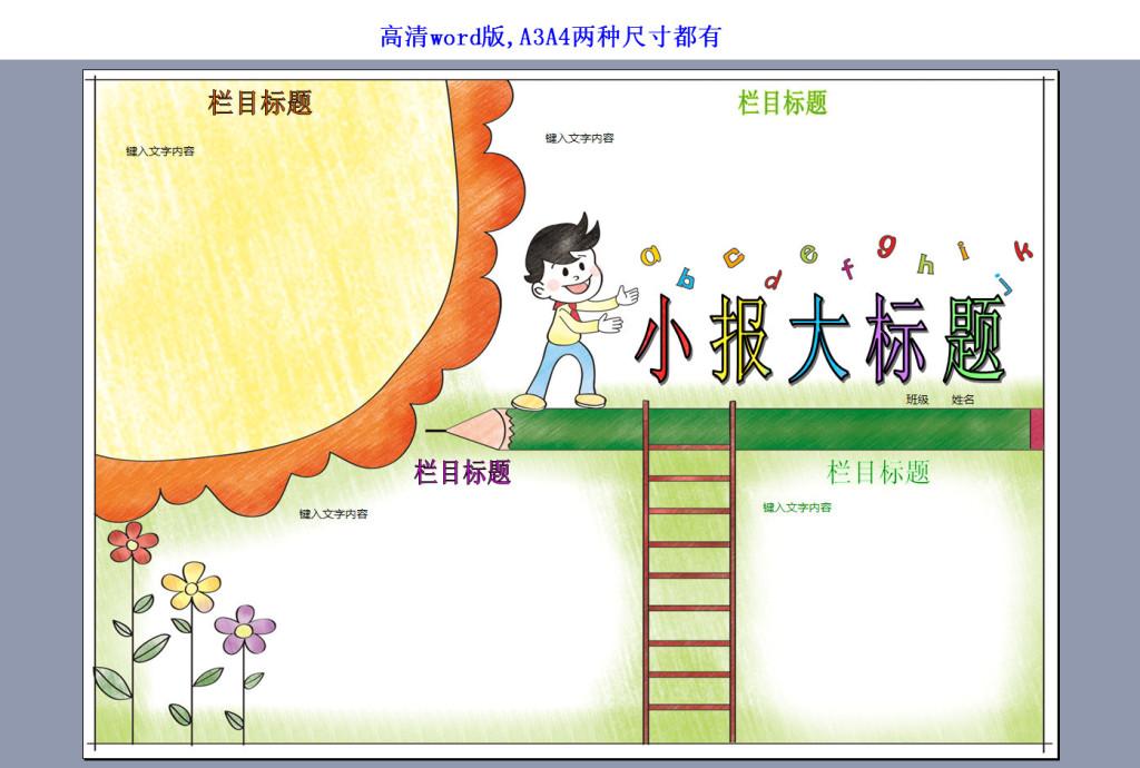 a3a4电子报手抄报空白模板word