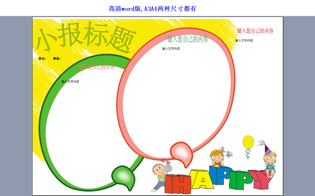 a3a4精美word通用小报空白模板2图片