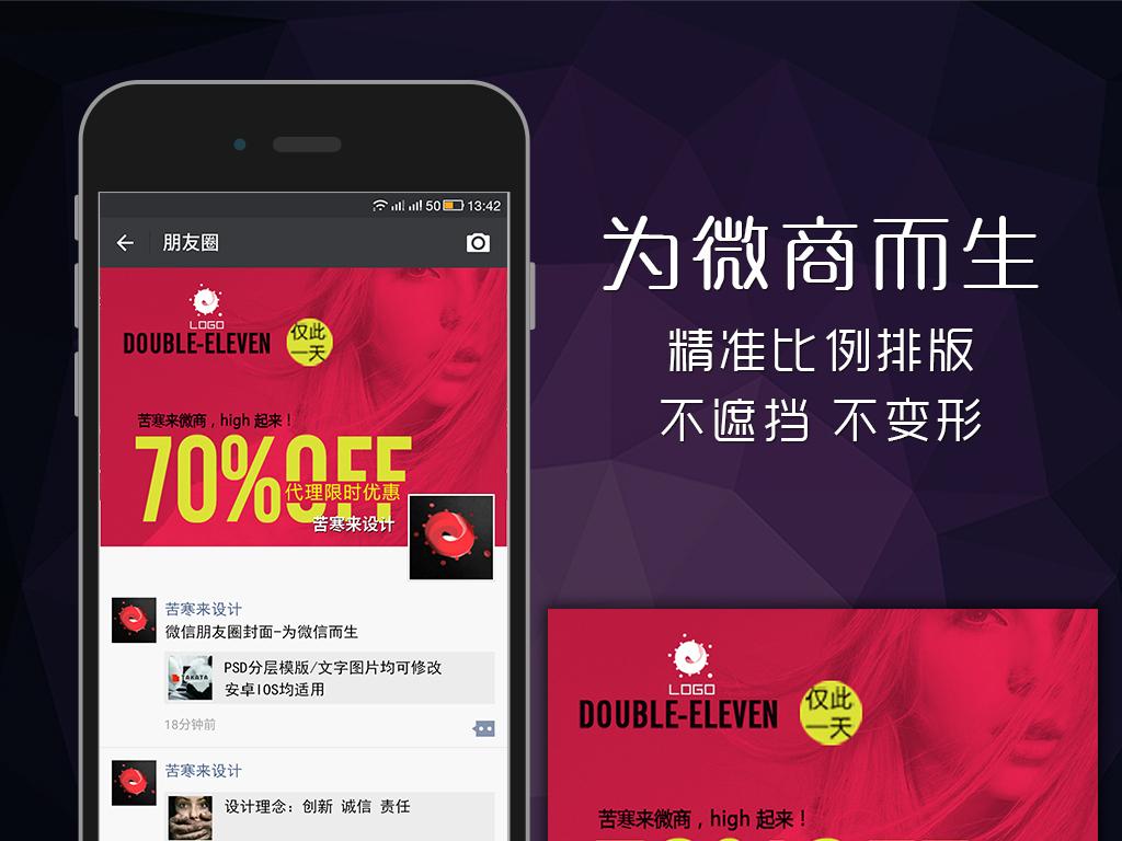 微信朋友圈封面背景模版
