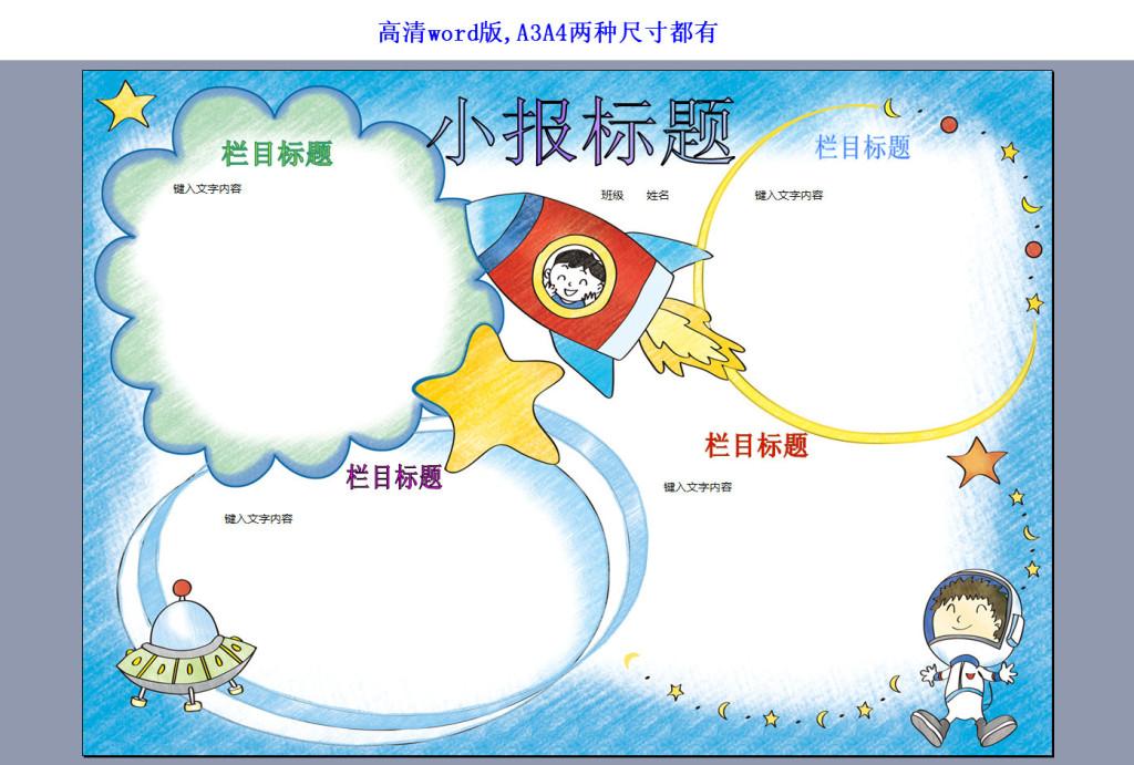 a3a4科学电子小报空白模板word图片下载doc素材-空白图片