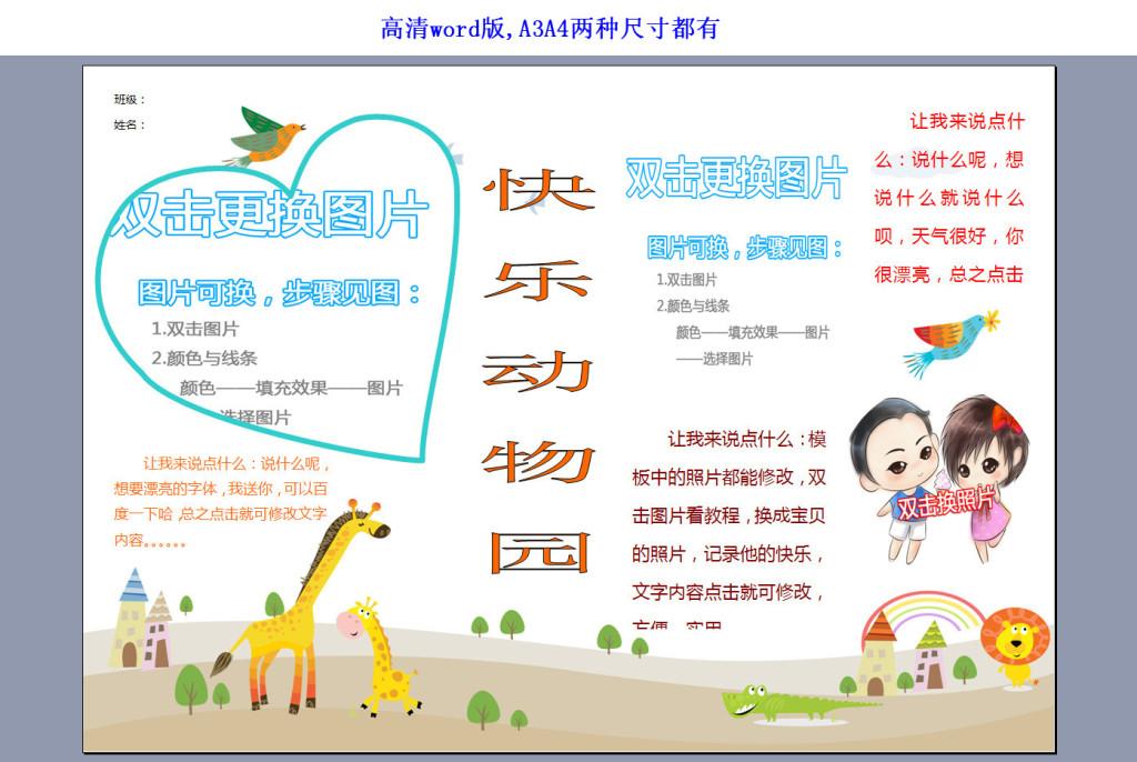 """【本作品下载内容为:""""a3a4小朋友快乐动物园小报空白模板"""",其他内容仅"""