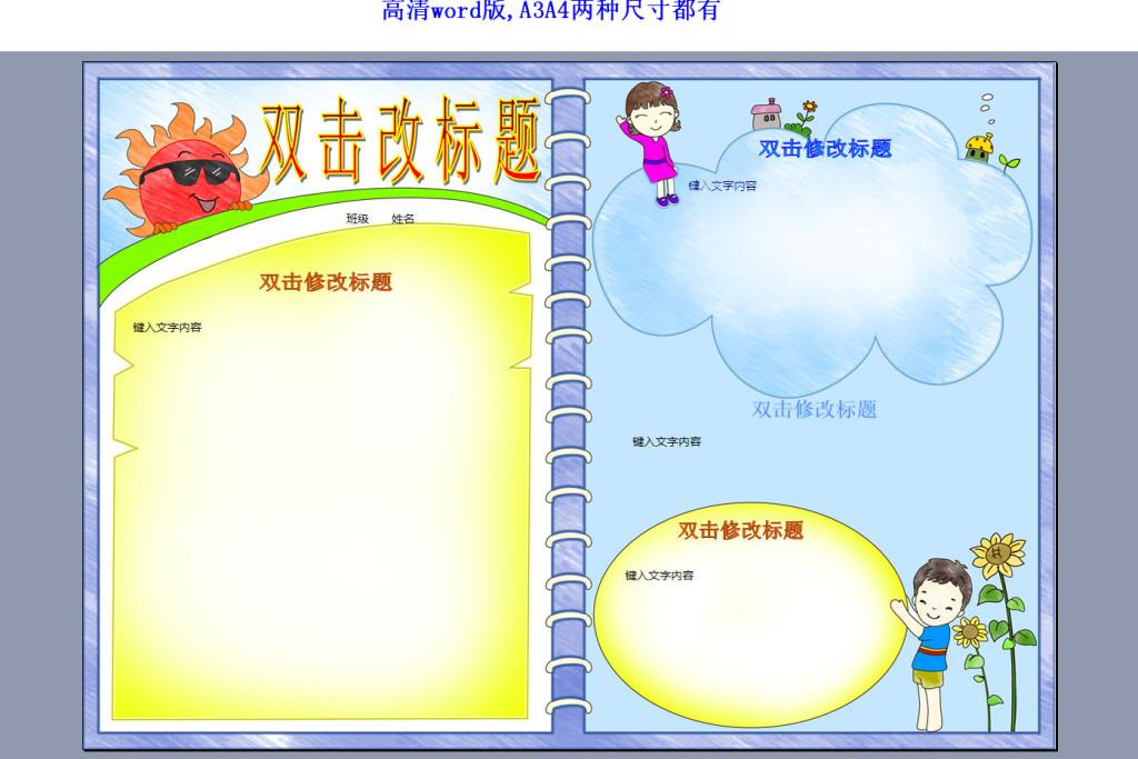 最新word版空白电子版小报模板a3a4图片