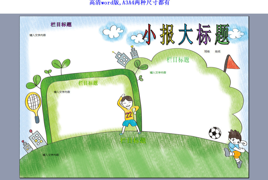 word版a3a4空白电子版小报模板