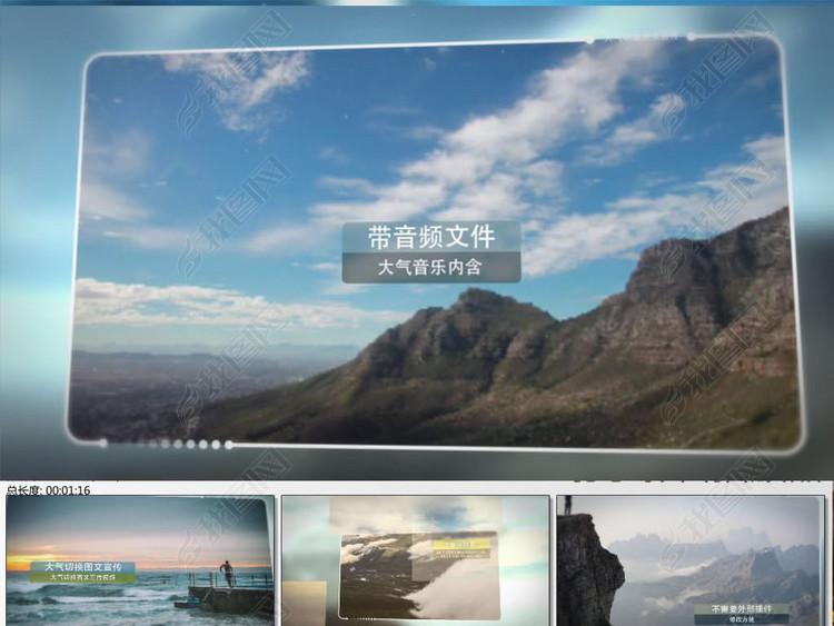 大气切换图文宣传视频AE模板