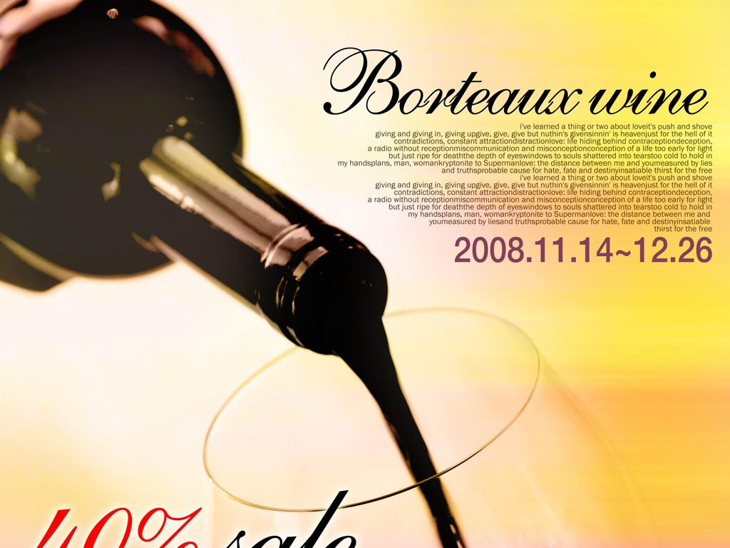 葡萄酒宣传海报模板