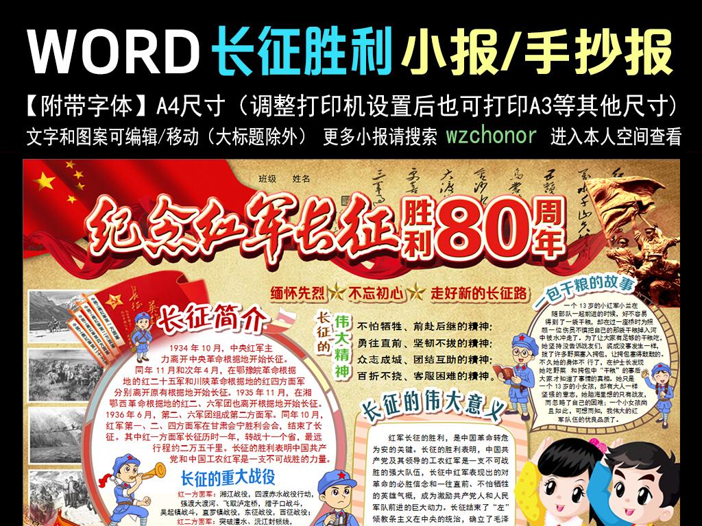 红军长征胜利80周年小报抗战电子手抄报