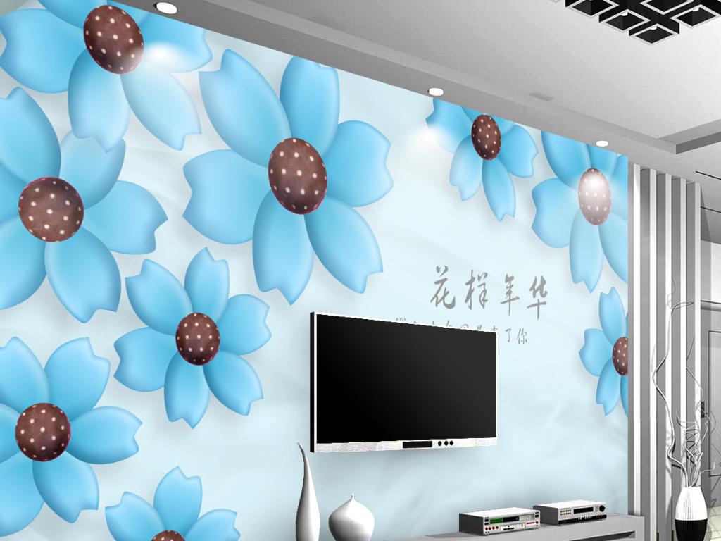 冰蓝手绘花朵3d立体电视背景墙
