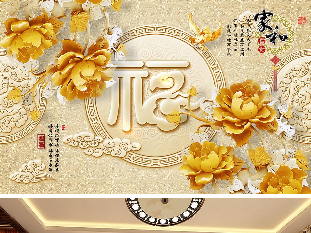 木雕牡丹花3d立体福字电视背景墙