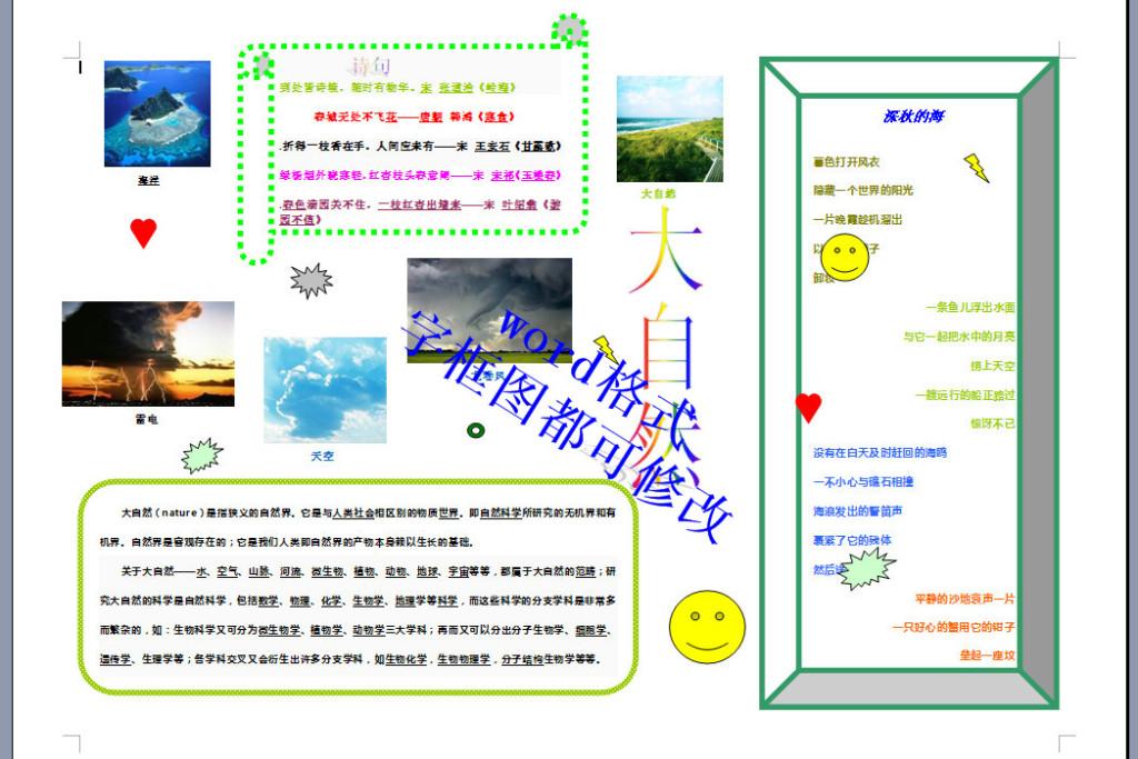 a3大自然word版电子版小报模板下载