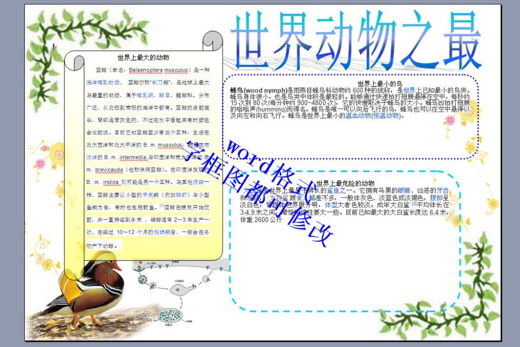 a3生物世界动物之最小报版面设计样本