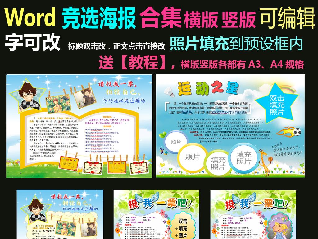 word电子小报学生竞选海报投票合集