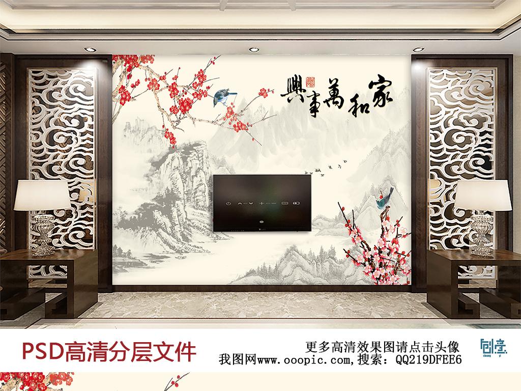 家和万事兴中式梅花风格背景墙图片
