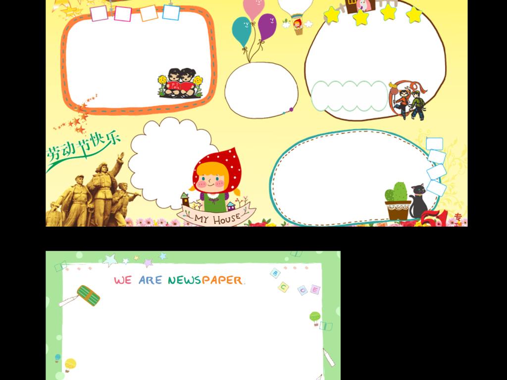 手抄报|小报 其他 空白合集|边框|花边 > word格式5款卡通儿童小报手