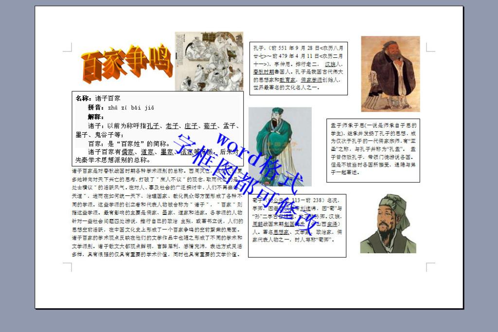 a4百家争鸣历史小报模板下载图片