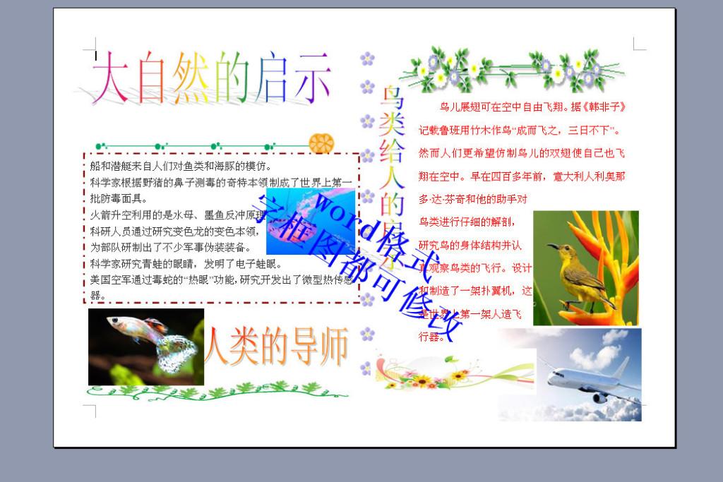 a4大自然word版电子版小报