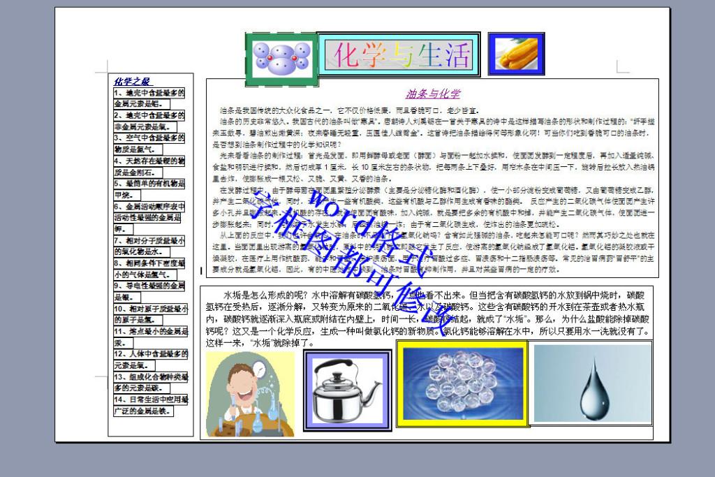 A4化学与生活word电子小报模板图片下载doc素材 其他