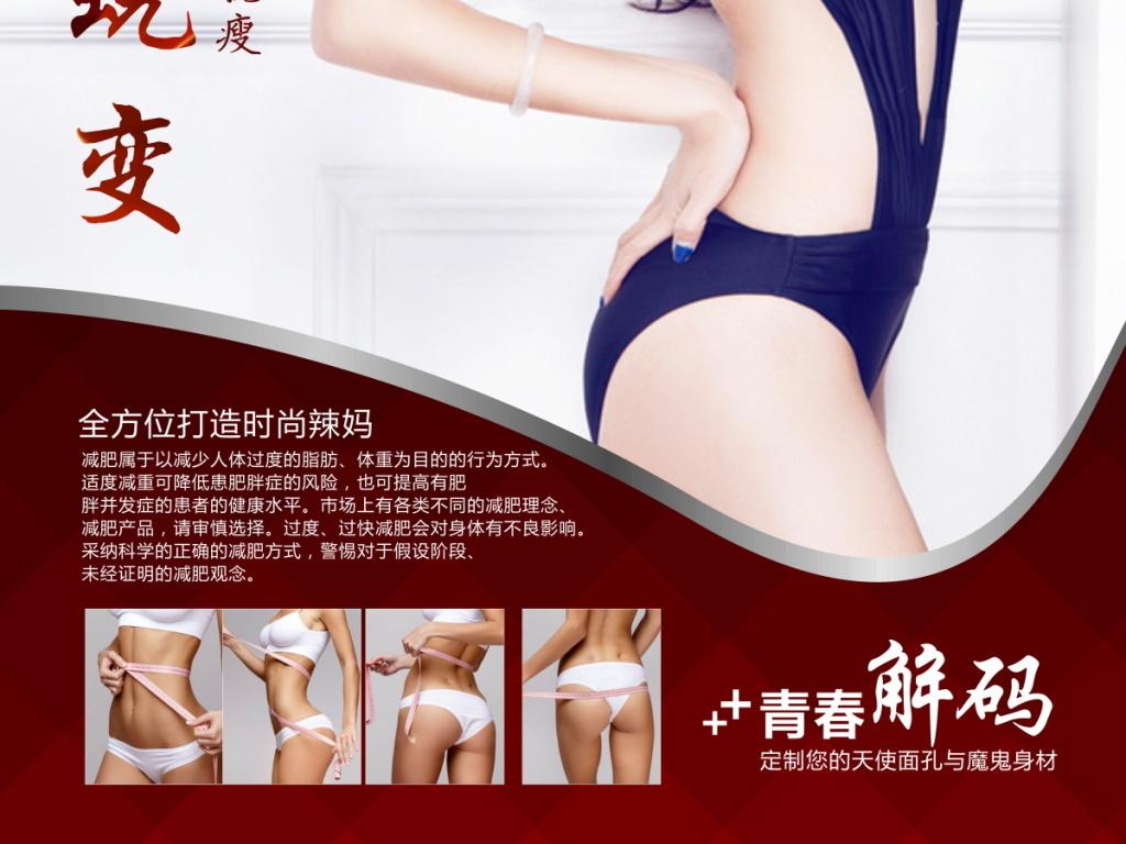时尚减肥塑身海报模板设计瘦身广告图片