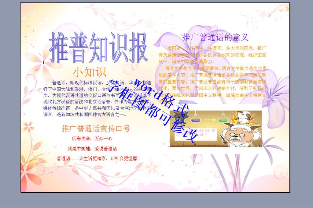 a4推广普通话word小报模板下载图片