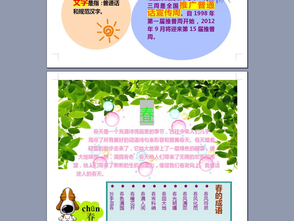 a4推普word小报模板下载图片