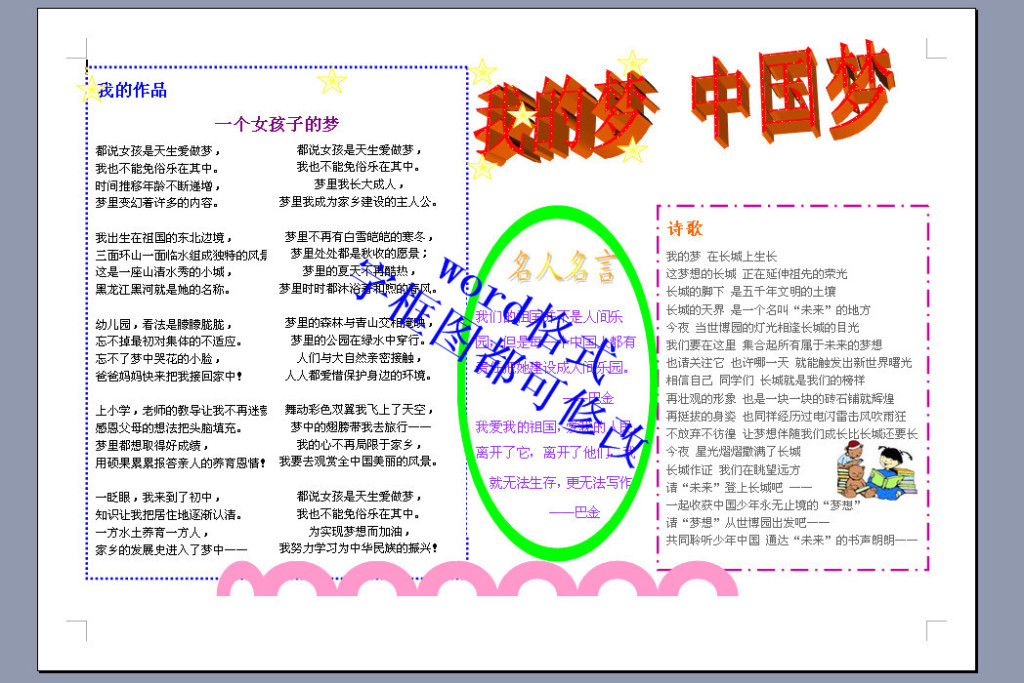 a4我的梦中国梦电子版小报模板