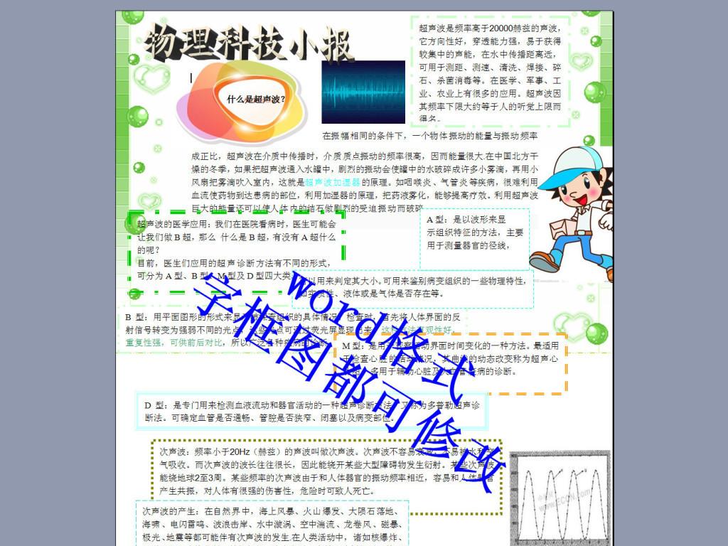 A4物理科技word电子小报模板图片下载doc素材 科学手抄报