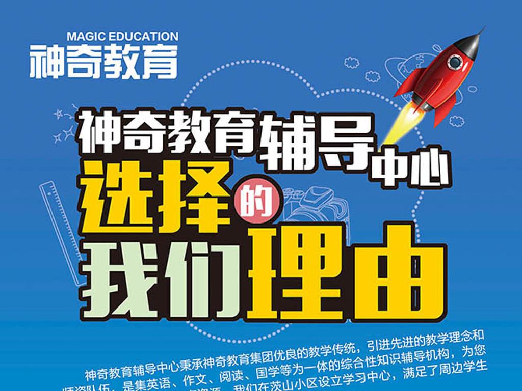 单设计教育辅导班宣传单儿童模板ppt模板报纸版面设计模板奖状模板