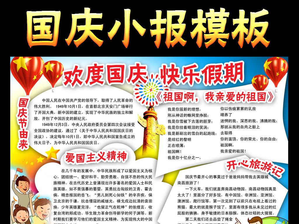 国庆节小报模板