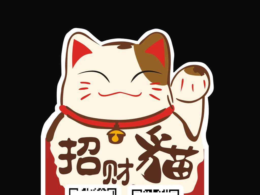 2017微信头像招财猫