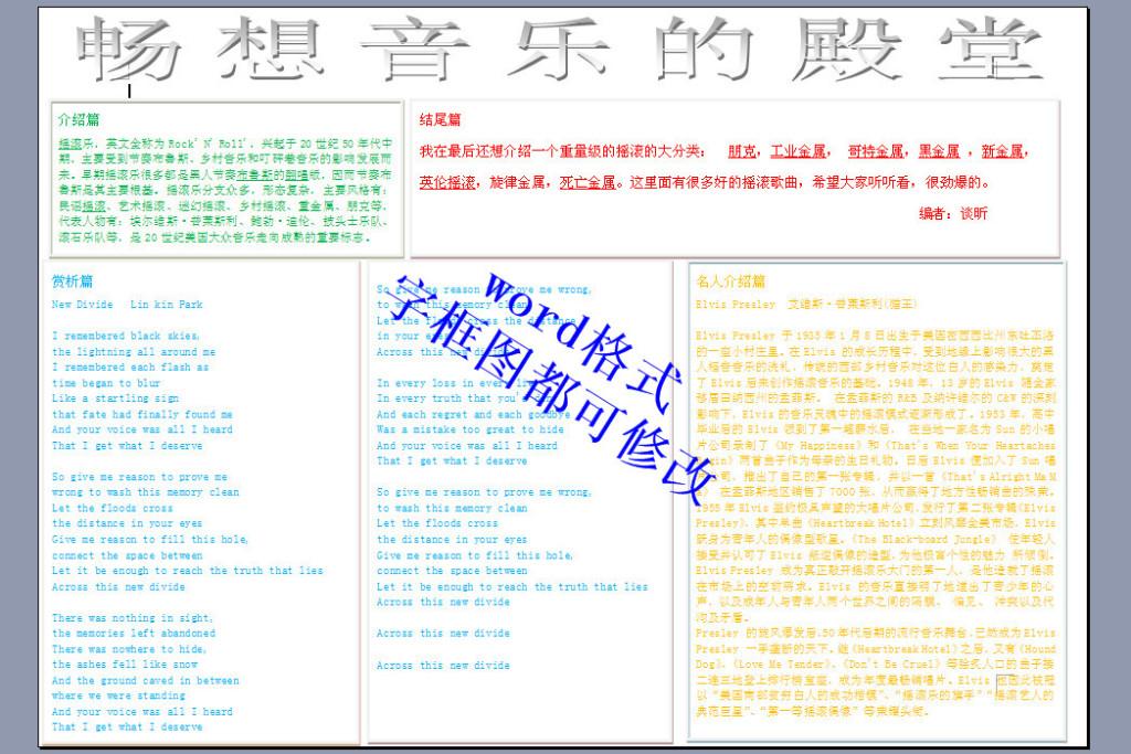 音乐word电子小报样本图片下载doc素材 其他