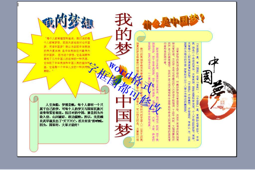 手抄报|小报 其他 其他 > a4中国梦电子小报  版权图片 分享 :  举报