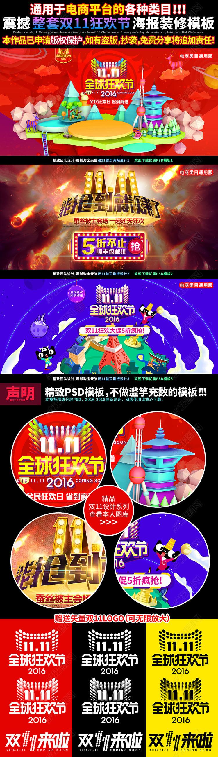 2016双十一全球狂欢节淘宝海报装修模板