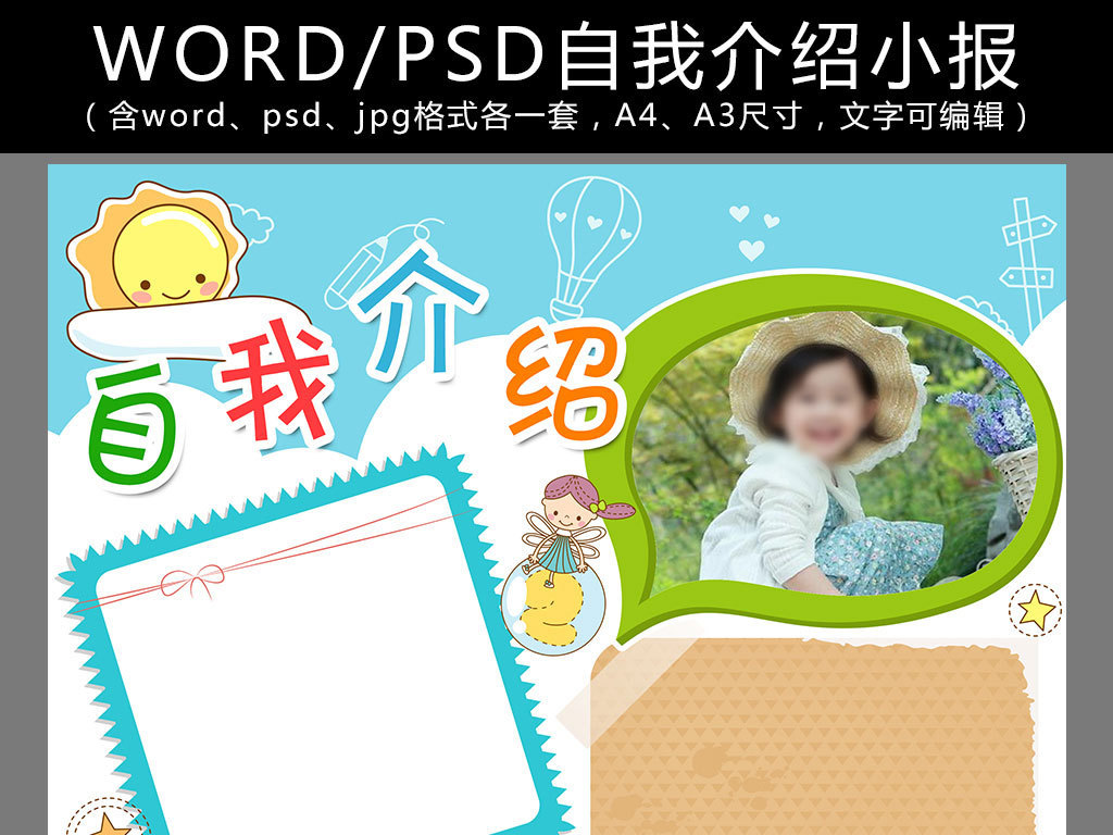 word2007 模板