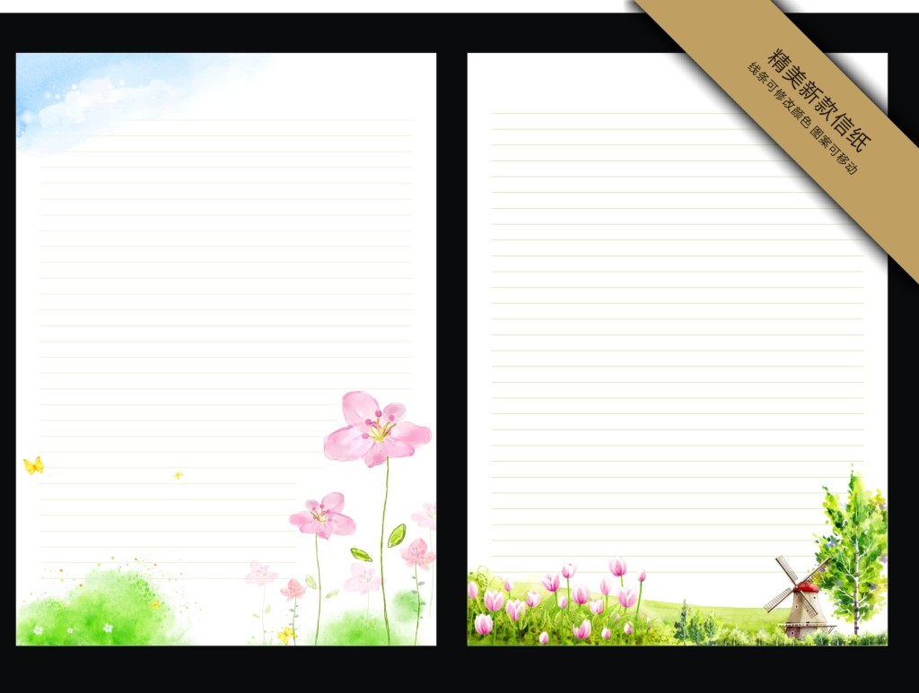 2017清新信纸背景模版