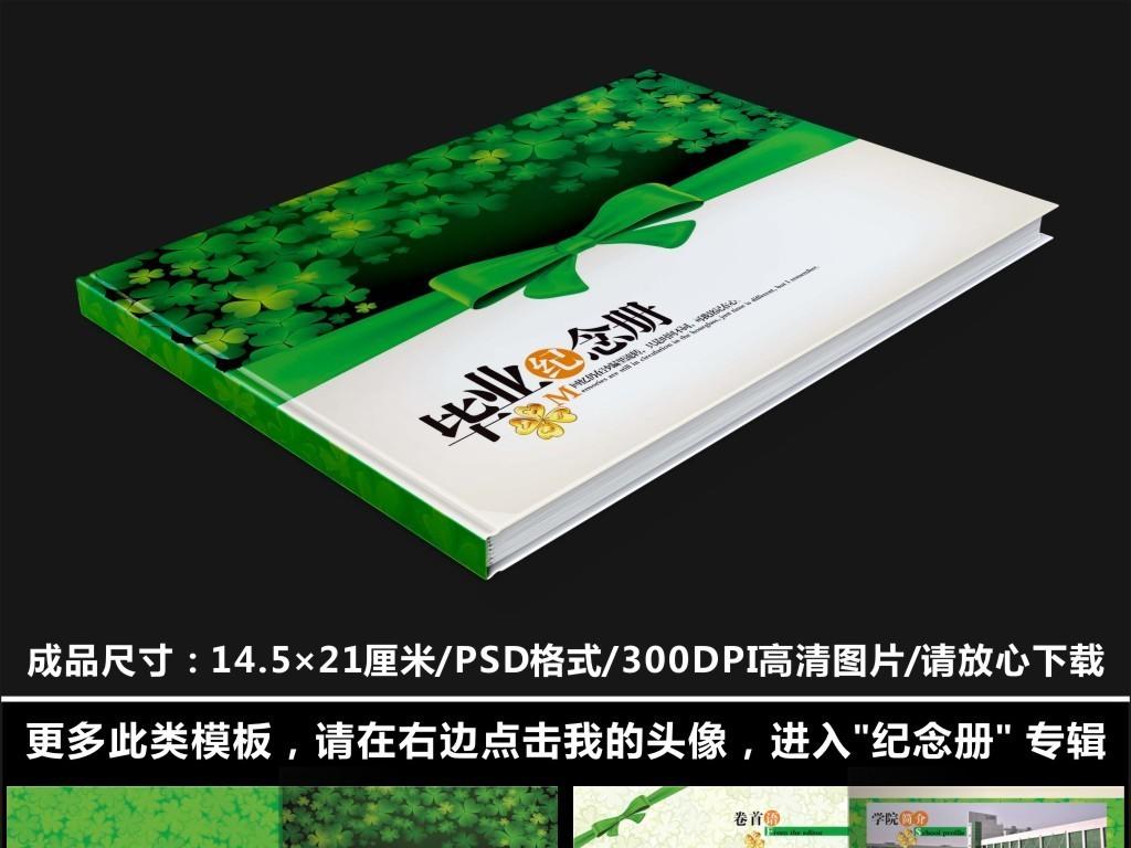 高中毕业纪念册设计制作模板psd