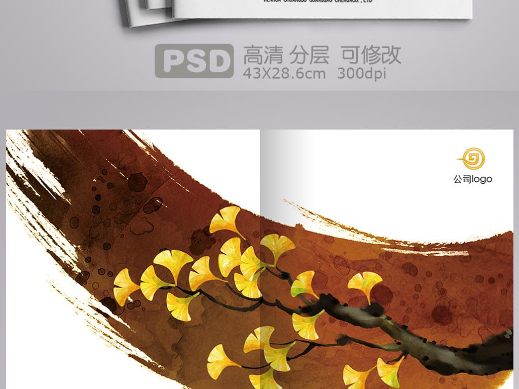 水墨手绘秋天叶子画册