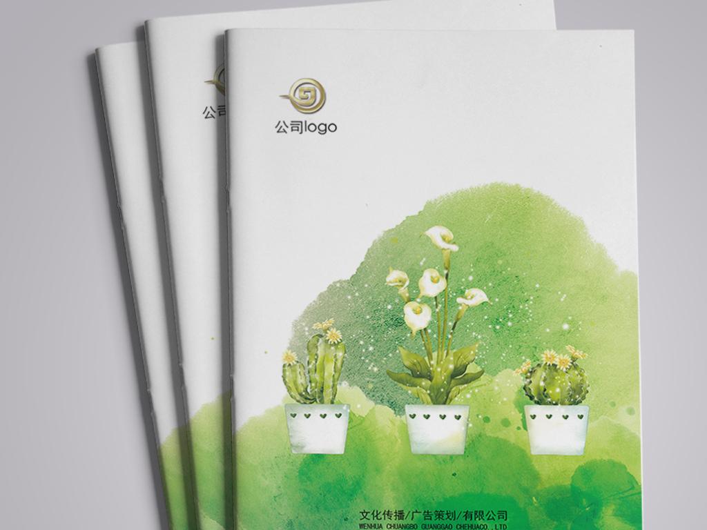 清新手绘仙人球绿叶画册