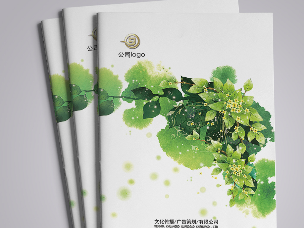 清新手绘绿叶画册封面