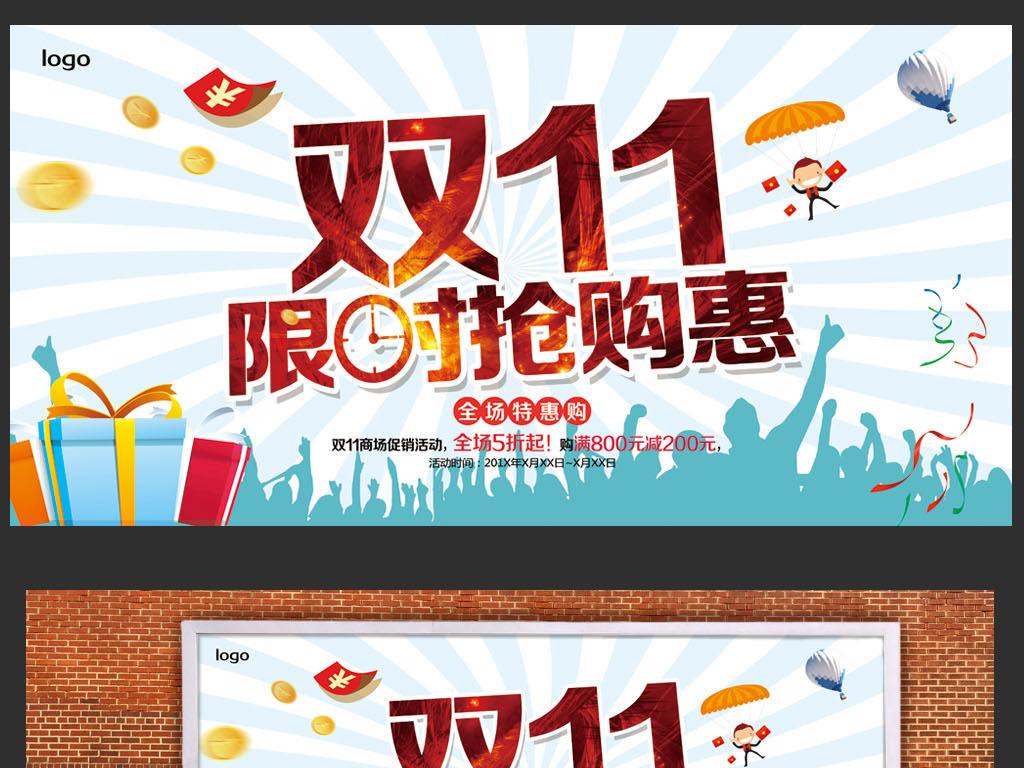 宣传海报素材手绘宣传海报幼儿园宣传海报环保宣传海报情人节宣传海