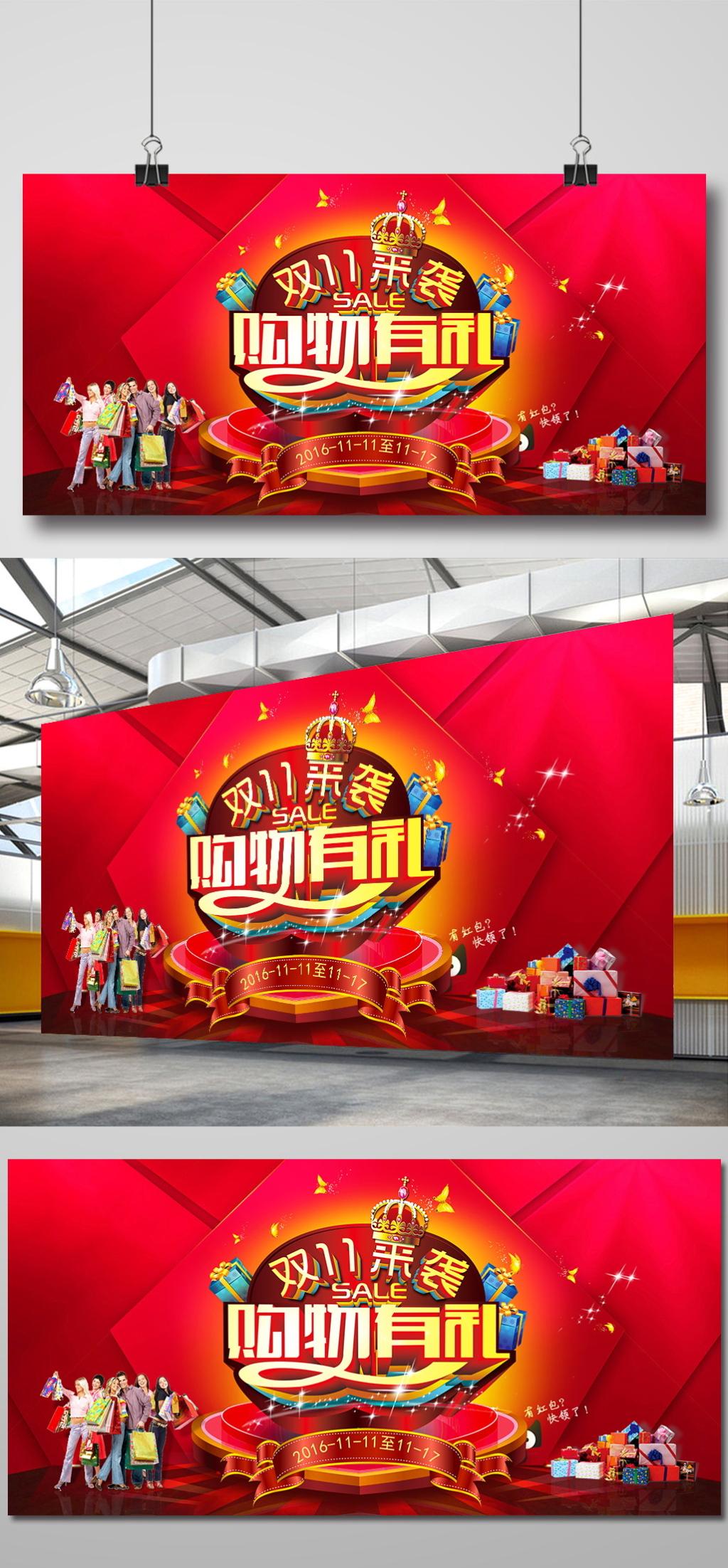 2017双十一活动促销海报模板图片