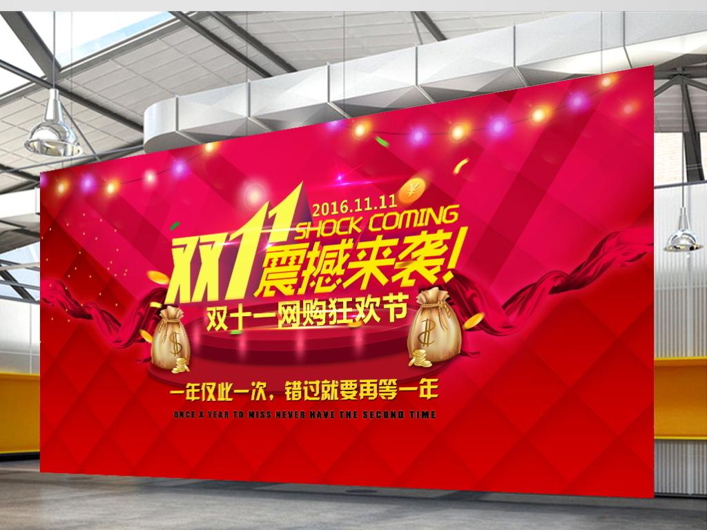 2017双十一活动宣传海报下载图片
