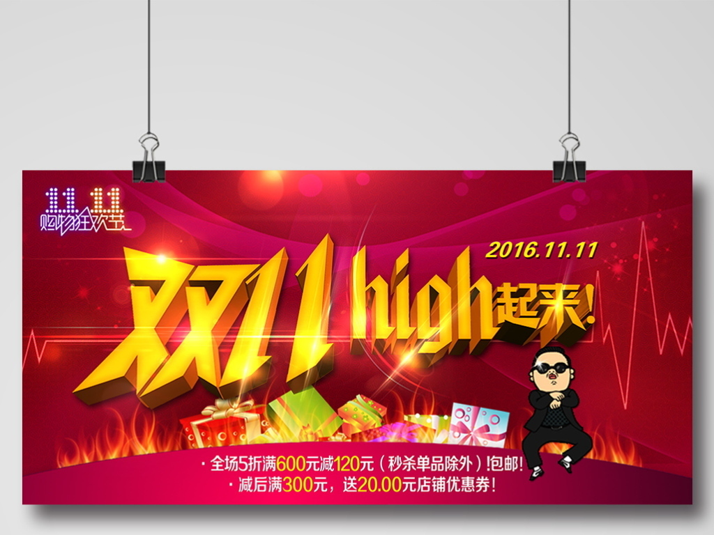 2017双十一活动宣传海报图片