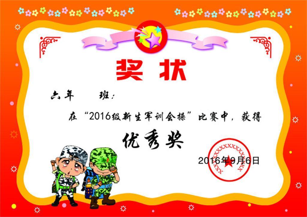 卡通幼儿园奖状模版