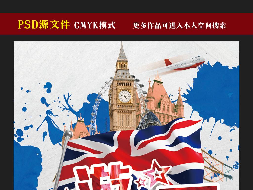 背景宣传海报素材手绘宣传海报幼儿园宣传海报环保宣传海报情人节宣传