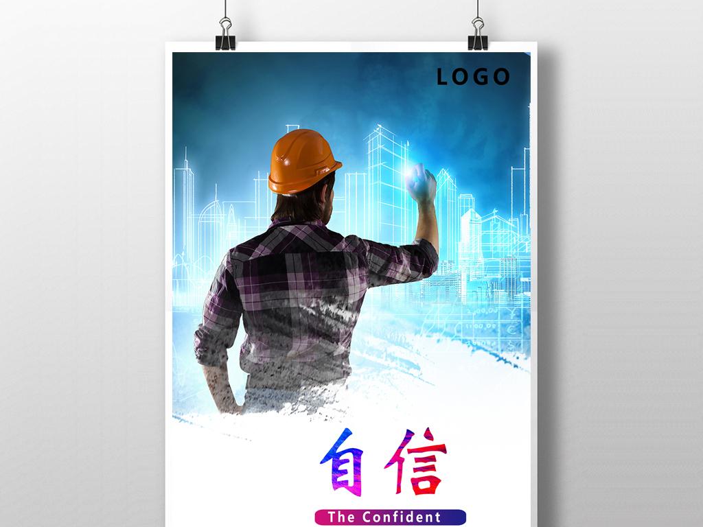 企业文化海报设计psd
