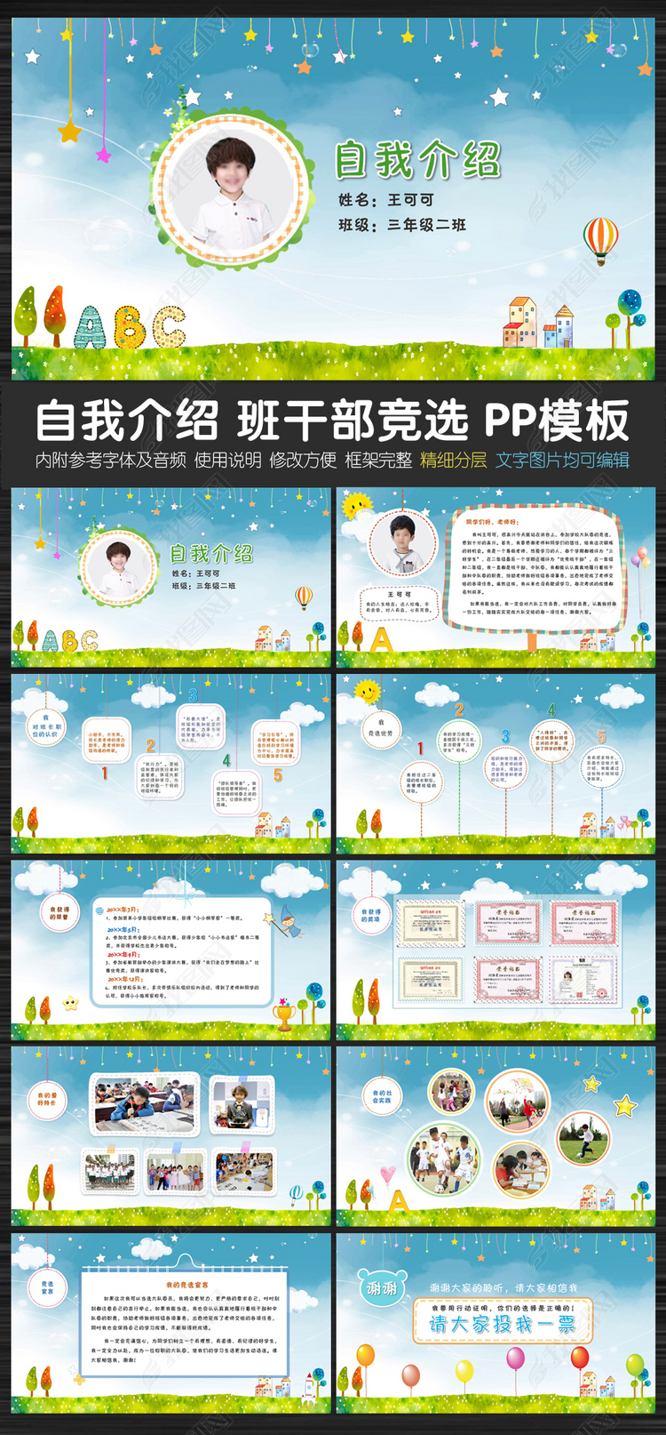 小学生自我介绍班干部竞选PPT模板