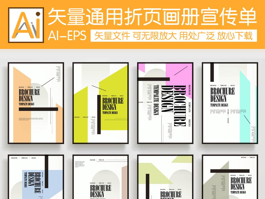 平面 广告设计 宣传单 彩页 dm单页 > 时尚方块组合矢量宣传单海报