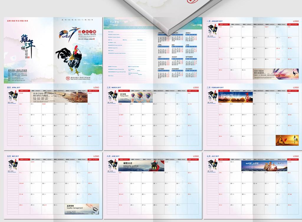 展板设计 2018狗年设计模板 鸡年素材 > 2017鸡年时尚炫彩企业年历图片