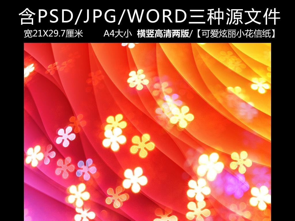 时尚炫丽花纹小花信纸背景图片