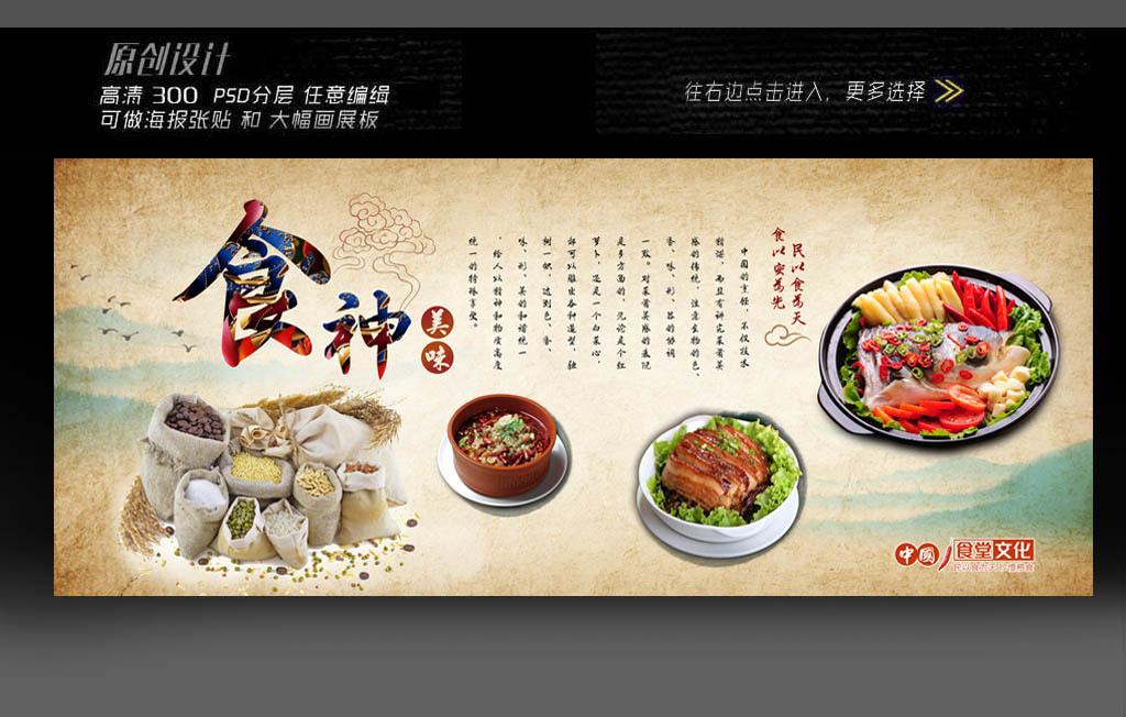 餐厅美食展板设计图片
