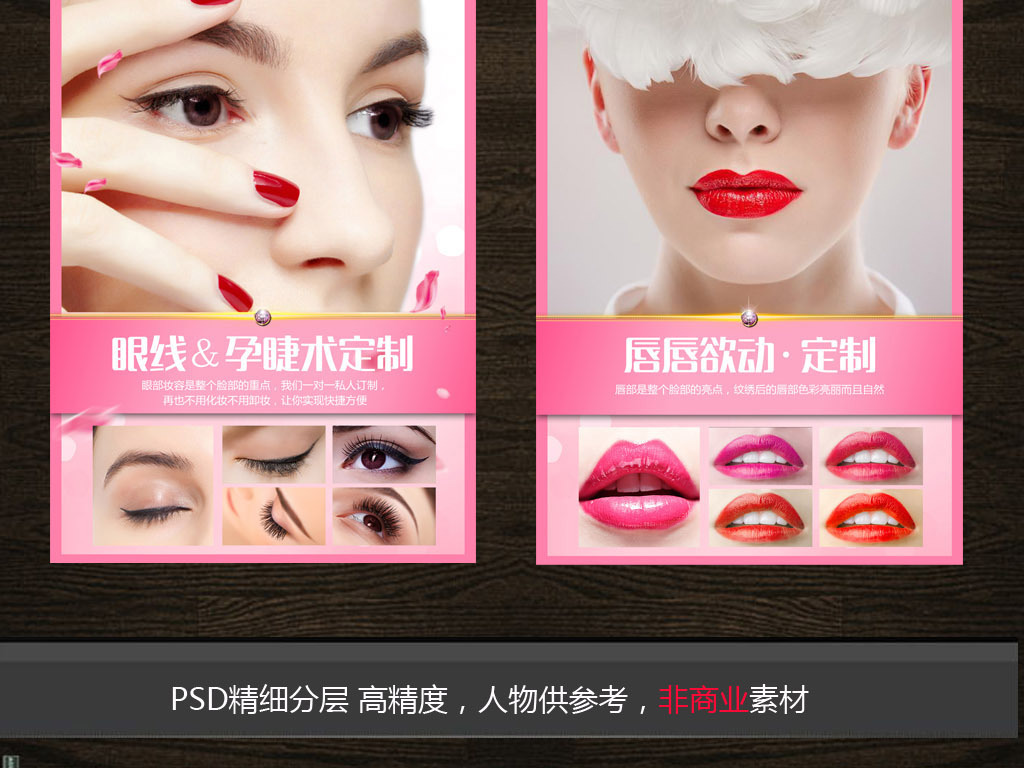 韩式半永久眉眼唇海报模板